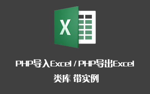 PHP导入Excel、PHP导出Excel 类库 带实例